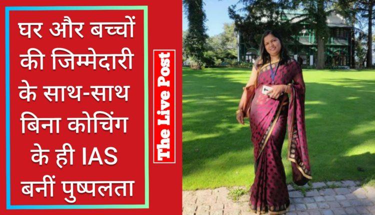 IAS Pushplata